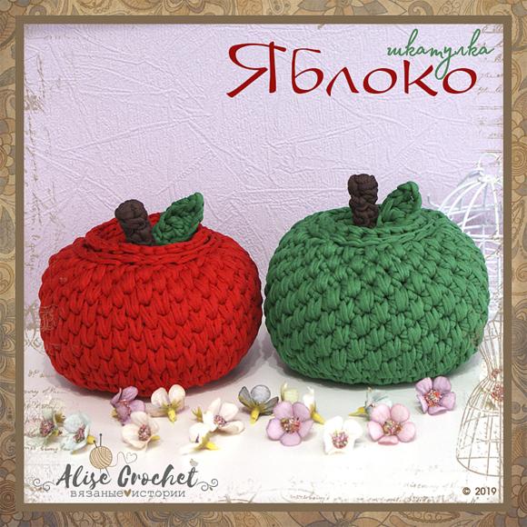 Яблоко-шка