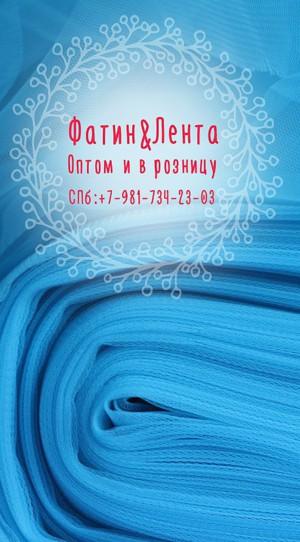 Фатин в СПб. Доставка по РФ