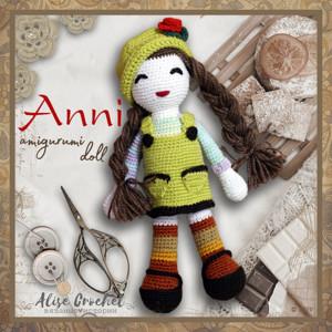 Anni - кук