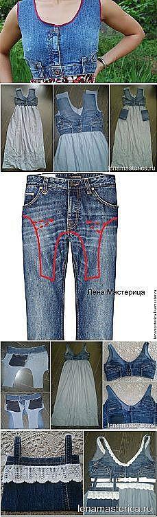 Из старых джинс